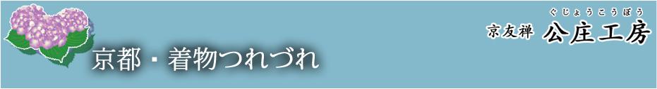 京都・着物つれづれ